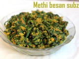 Methi besan subzi recipe – How to make fenugreek gram flour sabzi recipe – side dish for rotis
