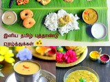 Tamil New Year Recipes / Tamil Puthandu Recipes