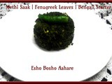 Fenugreek leaves Recipe | Methi Shaak Bhaja | Bengali Recipe