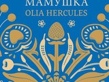 Mamushka by Olia Hercules Book Review
