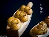Fish Shaped Mooncake Biscuit ( 公仔饼 )