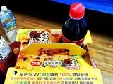 Korean Food Culture : Korean Fried Chicken (kfc)