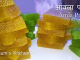 आंवला पापड़ रेसिपी | Amla Papad Recipe in Hindi | Indian Gooseberry Recipe