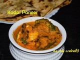 Kadai Paneer recipe (Restaurant Style) with Video | Kadai Masala