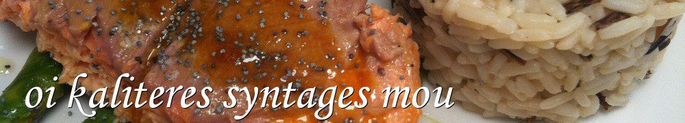 Very Good Recipes - oi kaliteres syntages mou