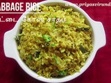 Cabbage Rice Recipe/முட்டை கோஸ் சாதம்/Easy & Quick Lunch Box Recipe/How to Make Cabbage Rice with step by step photos & Video in both English & Tamil
