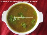 Dhuvadasi Rasam/Poricha Rasam /Poricha Saathamudhu – Rasam Without Tamarind, Tomatoes or lemon/ Special Rasam for Fasting days