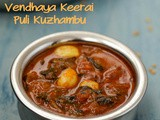 Vendhaya Keerai Puli Kuzhambu Recipe | Methi Leaves Puli Kuzhambu | Methi Tamarind Curry | Keerai Puli Kulambu(without coconut) Recipe