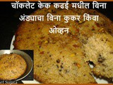 Chocolate Cake in Kadai Without Egg And Oven Recipe In Marathi