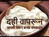 Curd (Dahi) Face Pack for Glowing Skin and Its Benefits In Marathi