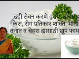 Health Benefits of Eating Curd (Dahi) for Immunity, Heart, Skin, Hair, Bones, Tensions In Marathi