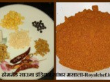 Homemade South Indian Sambar Masala Recipe in Marathi