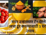 How To Remove Tan In Summer 5 Home Remedies in Marathi