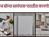 Simple Easy Kitchen Tips for Ladies in Marathi Part 1