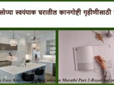 Simple Easy Kitchen Tips for Ladies in Marathi Part 2
