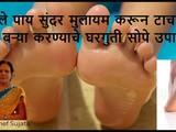Simple Home Remedies to Cure Cracked Heels in Marathi