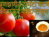 Spicy Tomato Chutney Without Onion-Garlic Recipe In Marathi