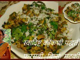 Tasty Konkani Style Beans Matki Vegetable Recipe In Marathi
