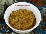 Mathanum Payarum (Cowpea Beans with Pumpkin) - My 8th guest post for Spicy Foood