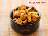Pallipalayam Style Spicy Paneer Recipe - Pallipalayam Paneer Recipe